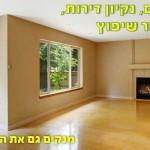 ניקיון בתים ופוליש