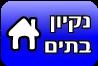 ניקיון בתים ניקוי בתים ניקוי בית